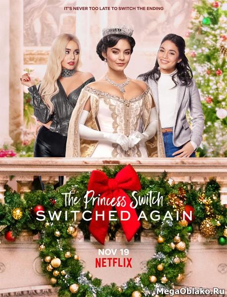 На месте принцессы: Новая жизнь / The Princess Switch: Switched Again (2020/WEB-DL/WEB-DLRip)