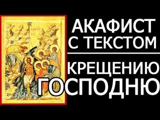 Акафист и молитва Крещению Господню (Богоявлению)