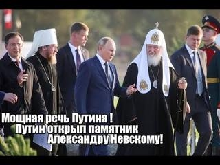 Мощная речь Путина ! Путин открыл памятник Александру Невскому!