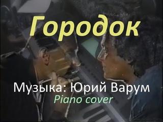 Городок (музыка: Юрий Варум; Анжелика Варум piano cover). Памяти Ильи Олейникова.