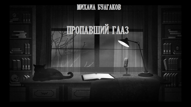 Михаил Булгаков Пропавший глаз