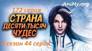 Страна десяти тысяч чудес 4 сезон 44 серия ( Страна десяти тысяч чудес 172 серия ) Озвучка AniMy