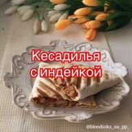 id_56854 Кесадилья с индейкой 🌮  Отличный повод вкусно перекусить 👍🏻  Автор: blondinka_na_pp_  #gif@bon