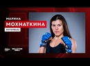Марина Мохнаткина. Интервью Okko ММА