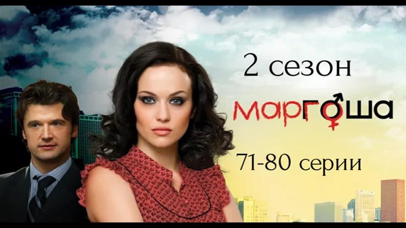 Маргоша 2 сезон 71 80 серии из 90 мелодрама драма комедия фэнтези Россия 2009 2010