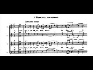 Всенощное бдение Приидите, поклонимся С. В. Рахманинов