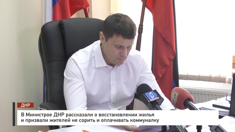 В ДНР рассказали о восстановлении жилья и призвали жителей не сорить и оплачивать коммуналку