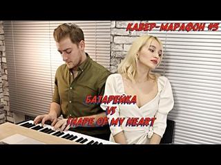 Премьера! NANSI & SIDOROV - БАТАРЕЙКА VS SHAPE OF MY HEART (КАВЕР)