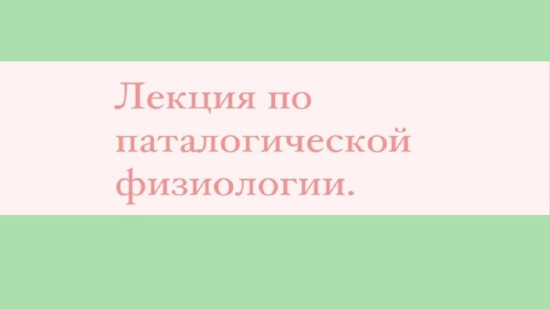 Лекция по патфизу 03 06 2021