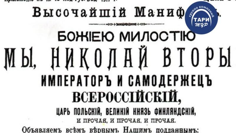 КРАХ МОНАРХИИ 1917