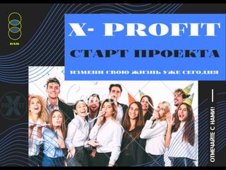 XPROFIT