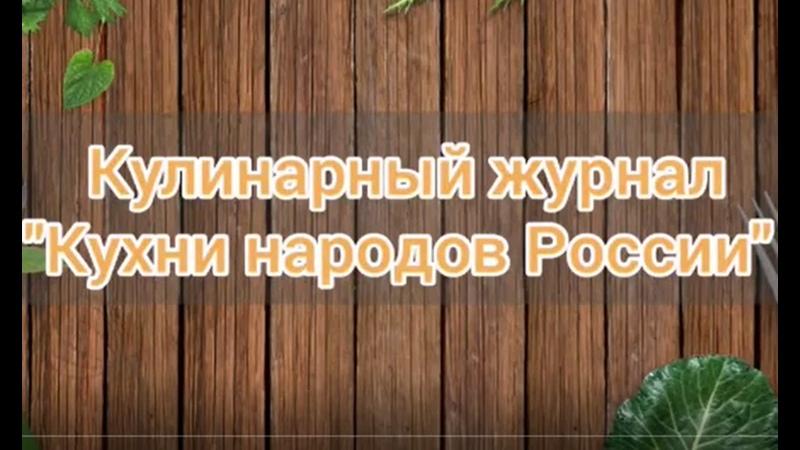 Кулинарный журнал Кухни народов России