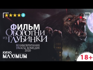 "Оборотни из глубинки (2020) 1080p ""Maximum"""