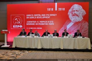 Международная конференция, посвящённая 200-летию Карла Маркса