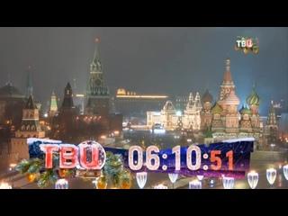 Рестарт эфира, смена оформления и логотипа с обычного на новогодний ТВЦ