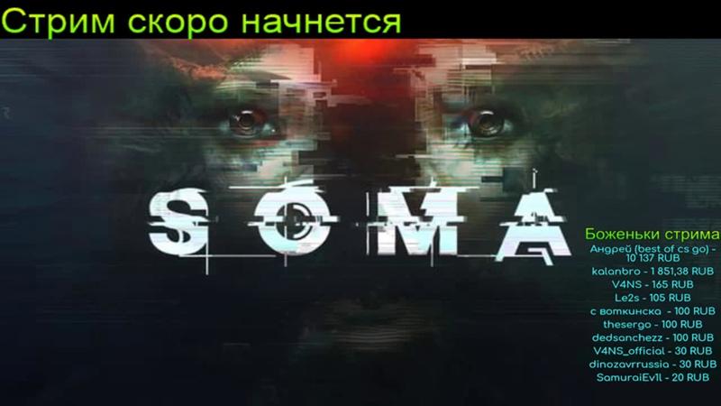 SOMA Прохождение 3 Desper ссытся в тапки уже страшно