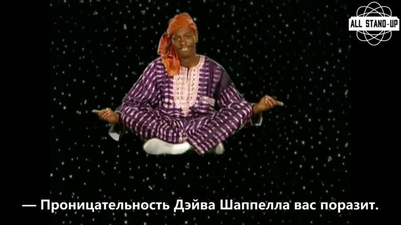 Chappelles Show Шоу Шаппелла «Мистер предсказатель»