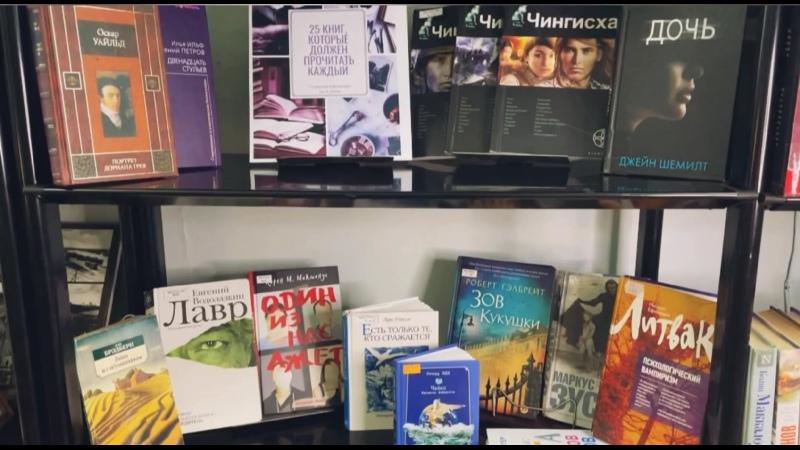 Книжная выставка 25 книг которые должен прочитать каждый