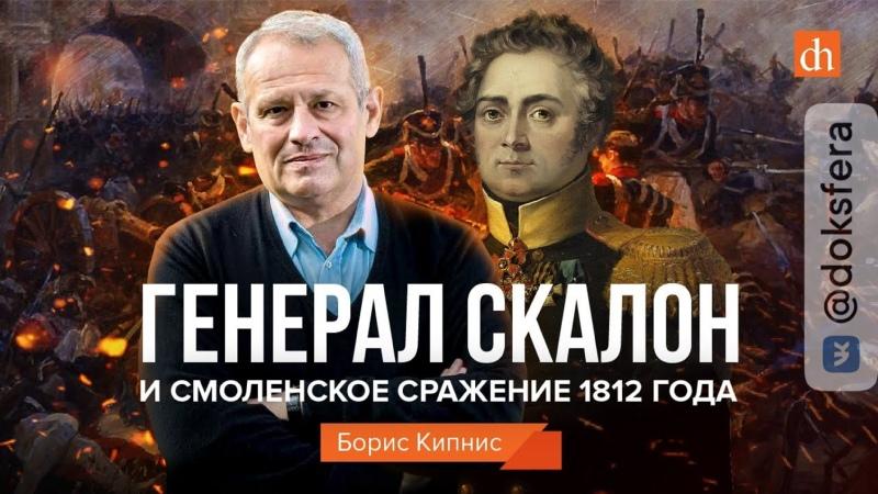 Генерал Скалон и Смоленское сражение 1812 года Борис Кипнис