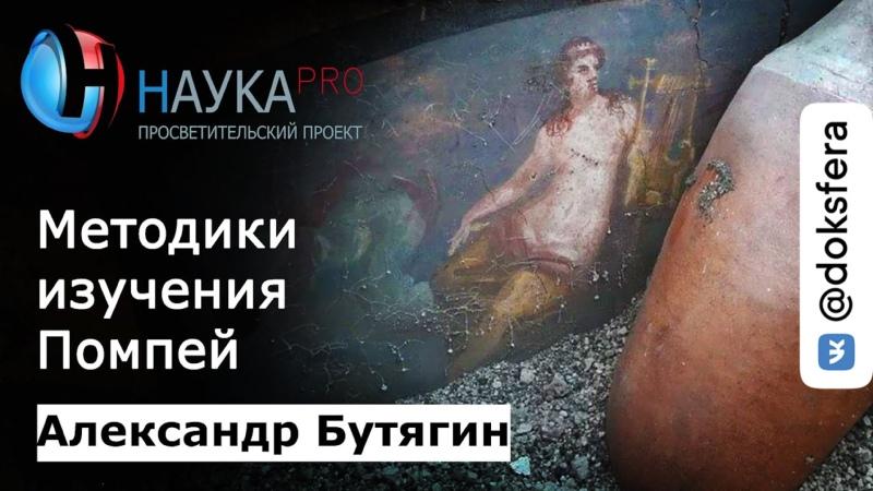 Александр Бутягин Методики и история изучения Помпей