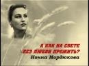 А КАК НА СВЕТЕ БЕЗ ЛЮБВИ ПРОЖИТЬ - к 95-летию со дня рождения Нонны Мордюковой
