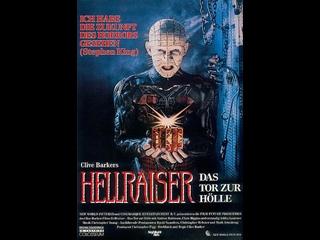 Восставший из ада 1 (1987) ужастик