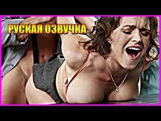 Русская озвучка Krissy Lynn русское порно большие сиськи big tits [Трах, all sex, porn, big tits , Milf, инцест, порно blowjob