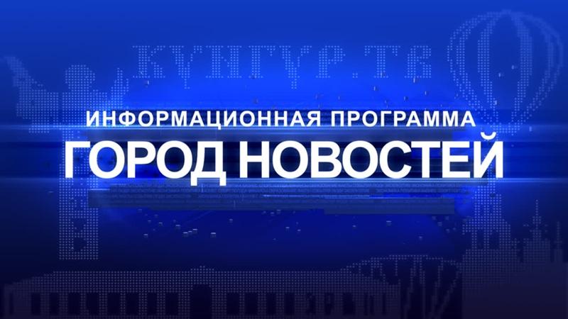 Кунгур ТВ 12 04 2021 Город новостей