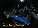 Своя игра Зел боЛагерь Зелёный бор 4 смена 2020г. Своя игра первого отряда БК Цмоки-Минск. Дети в лагере. СUNOSTMK4см20