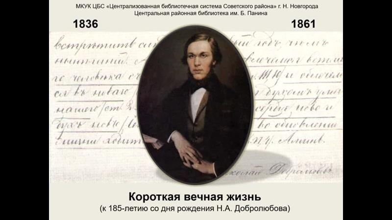 Короткая вечная жизнь к 185 летию со дня рождения Н А Добролюбова