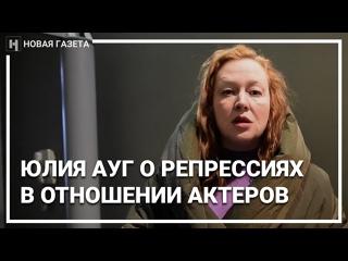 Юлия Ауг о репрессиях в отношении актеров