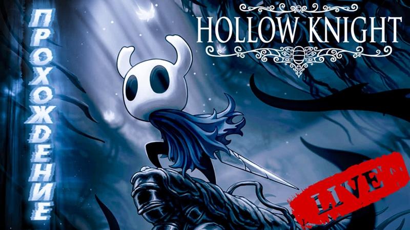 ♕ Hollow Knight ♛ Прохождение Ep 8 ➠ Ууму Мономона Наставница Банкирша Миллибель Носк Вопль Бездны