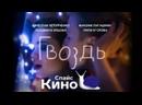Гвоздь 2017, Россия короткометражный, комедия смотреть фильм/кино/трейлер онлайн КиноСпайс HD