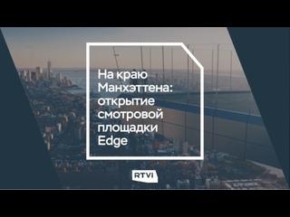 На краю Манхэттена: открытие смотровой площадки Edge