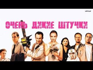 Очень дикие штучки / Хуже не бывает / Very Bad Things. 1998. HD. MVO Twister. VHS