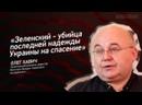 Зеленский - убийца последней надежды Украины на спасение - Олег Хавич
