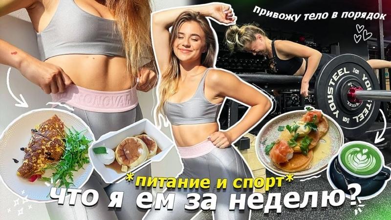 Привожу тело в порядок♡ что я ем за неделю питание и спорт🌿🥑