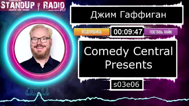 Стендап от Comedy Central Джим Гаффиган s03e06