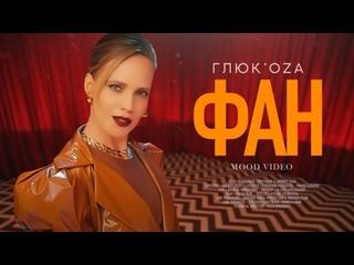 Глюк'оZа - Фан (MOOD VIDEO 2020) Глюкоза