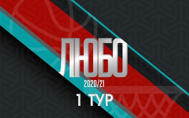 ЛЮБО 2020/21. 1 Тур
