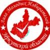 Лига молодых избирателей Иркутской области