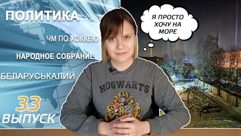 Новости с Полèй не опять а снова про Беларуськалий великолепная или нет пятерка и красота природы