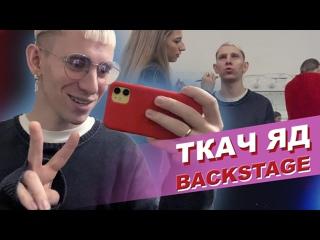 Как снимали клип на песню Яд / Ткач - Яд (MOOD VIDEO BACKSTAGE)
