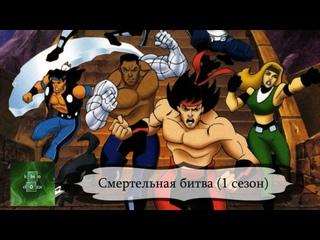 Смертельная Битва Мортал Комбат (1996) 1 СЕЗОН