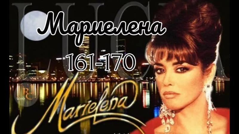 Мариелена 161 170 серии из 229 драма мелодрама США Испания 1992 1995