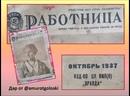 Журналы Работница 1937 год