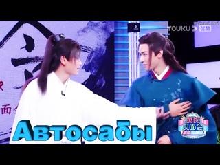 Далёкие странники на телешоу канала YOUKU Автосабы Яойный Яой