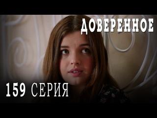Турецкий сериал Доверенное - 159 серия (русская озвучка)