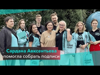Сардана Авксентьева помогла собрать подписи в Одинцово