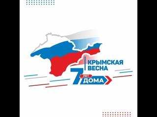 """Флешмоб """"Крым - это Россия"""" МБУ ЦКиД"""" г. Армянск"""